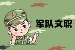 """复习备考""""六步走"""",拿下2020军队文职就不愁!"""