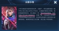 王者荣耀:英雄故事错综复杂,神秘英雄徐福,将成为新品上线?