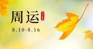 12生肖一周运势预报(8.10-8.16)
