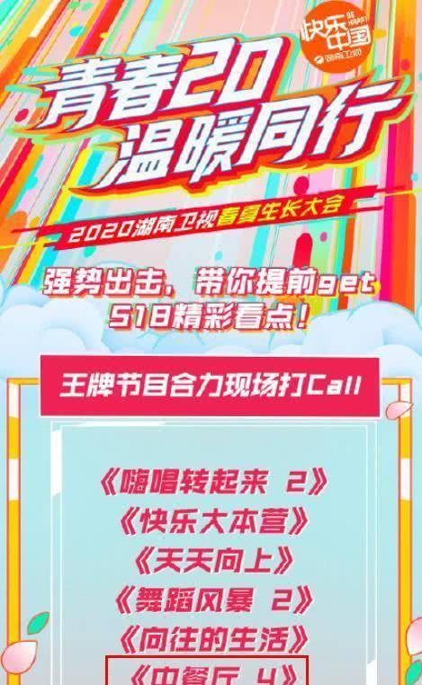 中餐厅第四季开始录制 这一次竟然在国内?