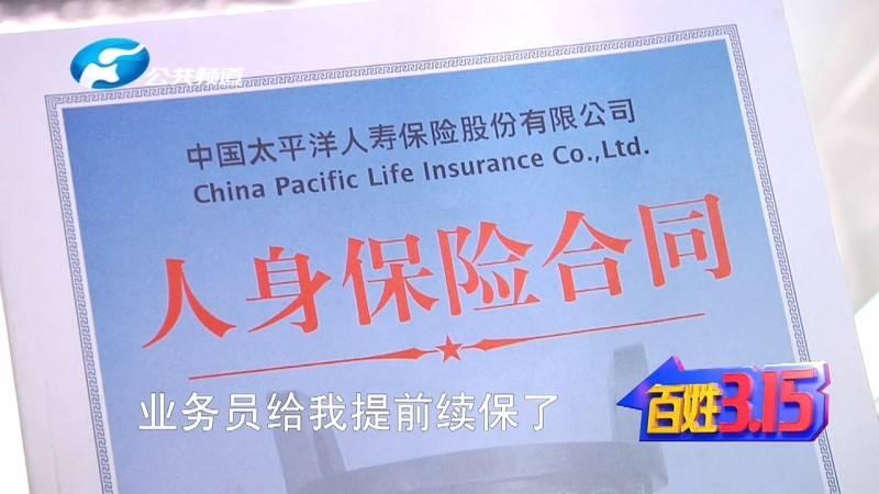 巩义市民投诉太平洋保险:按时交保费,被狗咬了却被拒赔?