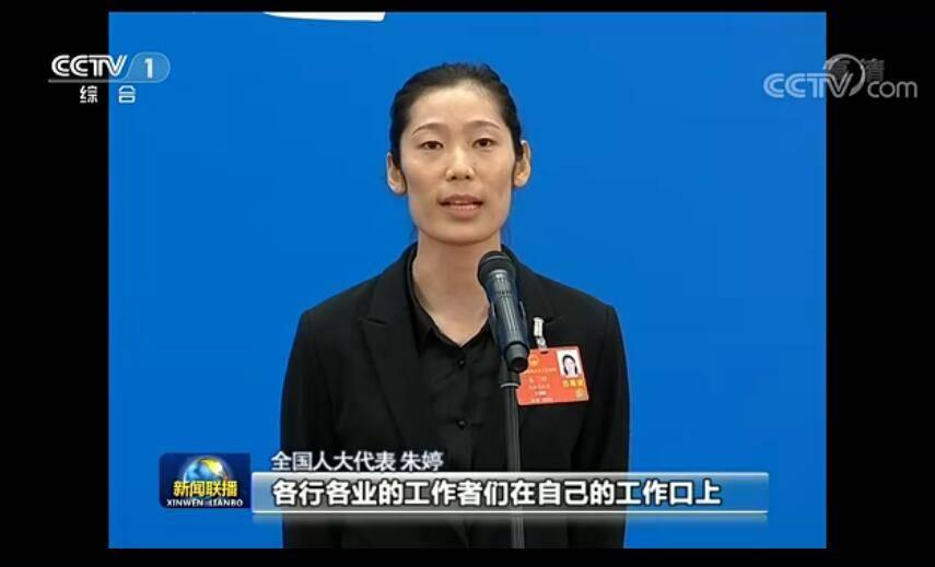 新闻联播关注朱婷两会答记者问 再次解读女排精神