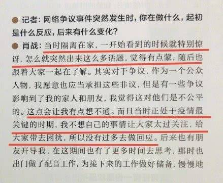 肖战谈ao3事件怎么说 对出道前不当言论反思