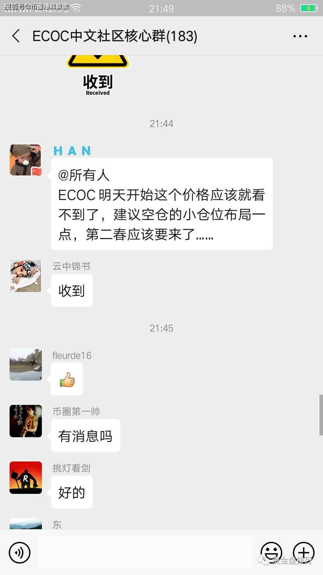 """抹茶上线""""EOCO""""造假项目联合币圈知名社区""""路安社""""高位喊单割韭菜!"""