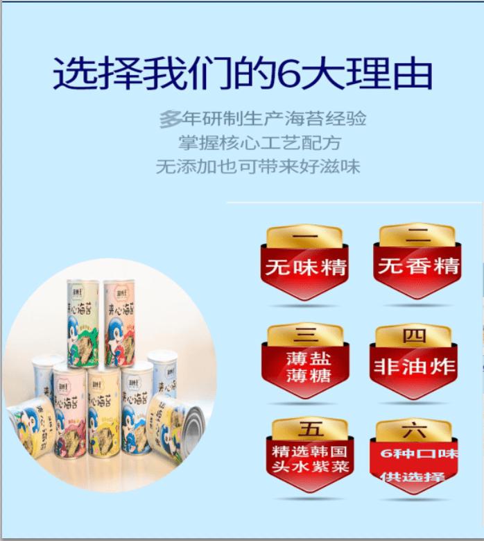 """2020年最受消费者欢迎的""""藻博士""""夹心海苔品牌创始人昝磊专访-天津热点网"""