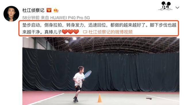 杜江晒儿子打网球视频,自豪无比,嗯哼动作灵活,球技进步大