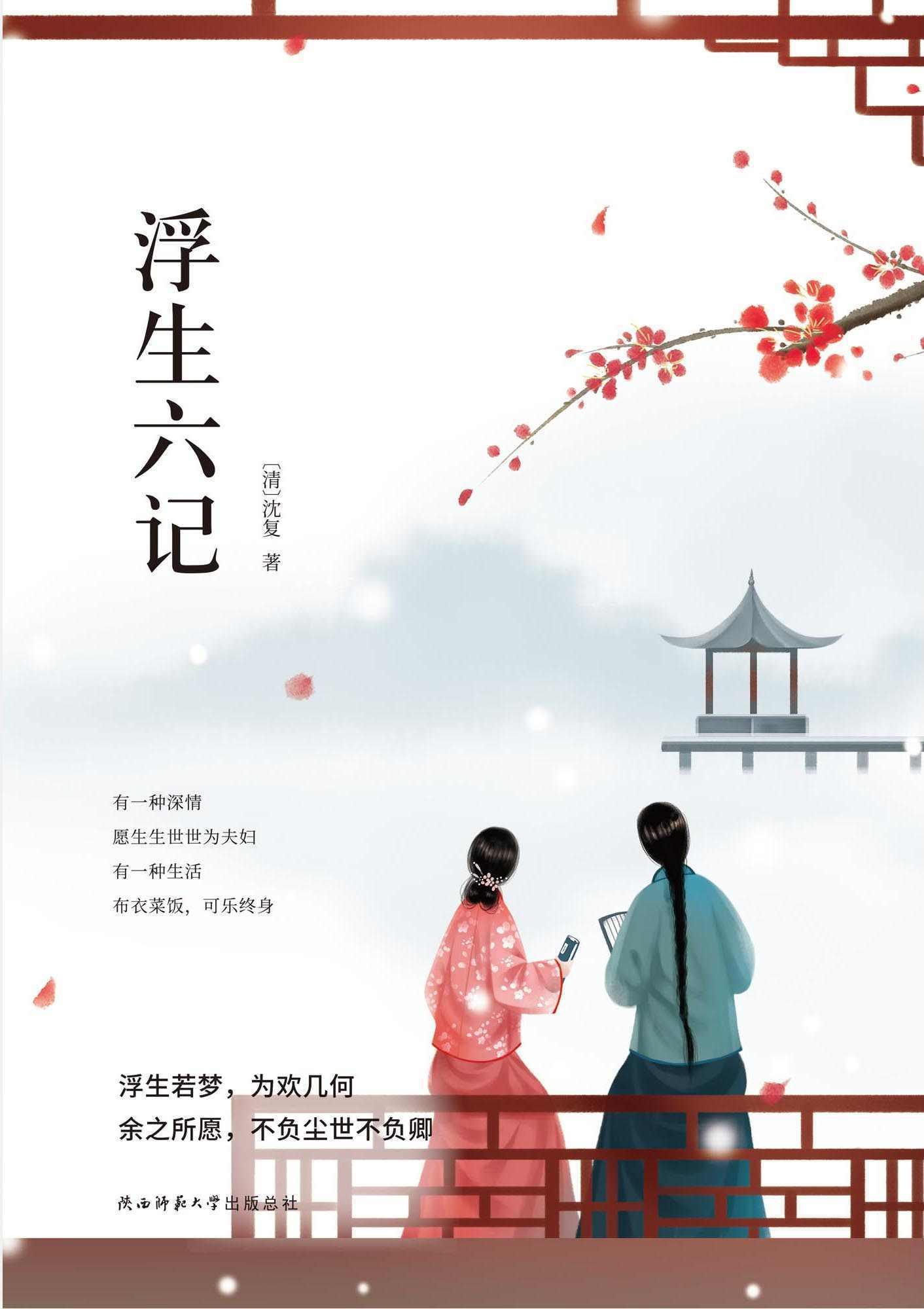 自传散文《浮生六记》:有一种深情叫愿生生世世为夫妇