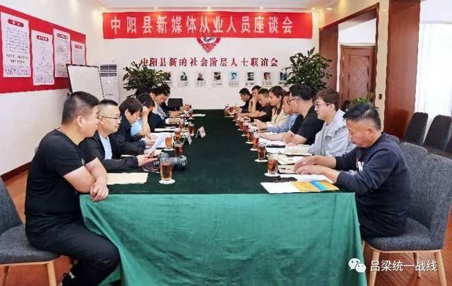 中阳县召开新媒体从业人员座谈会