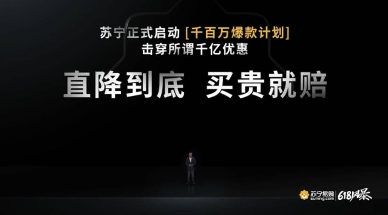 """#戰績#打臉京東""""正道成功"""",蘇寧618""""J-10%""""省錢計劃戰績喜人"""