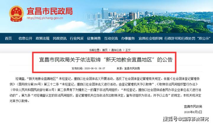 """宜昌市民政局依法取締""""新天地教會"""""""