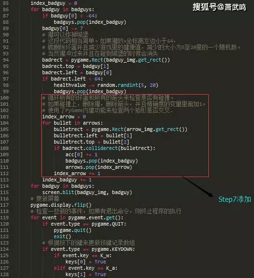 Python小游戏项目,兔子猎手教程,效果以及源码文件 第19张