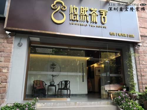 鑫宏隆装饰|悠然茶舍,悠然之中更见中式文化底蕴!