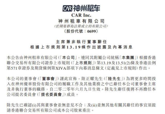 神州租車:陸正耀辭任董事會主席