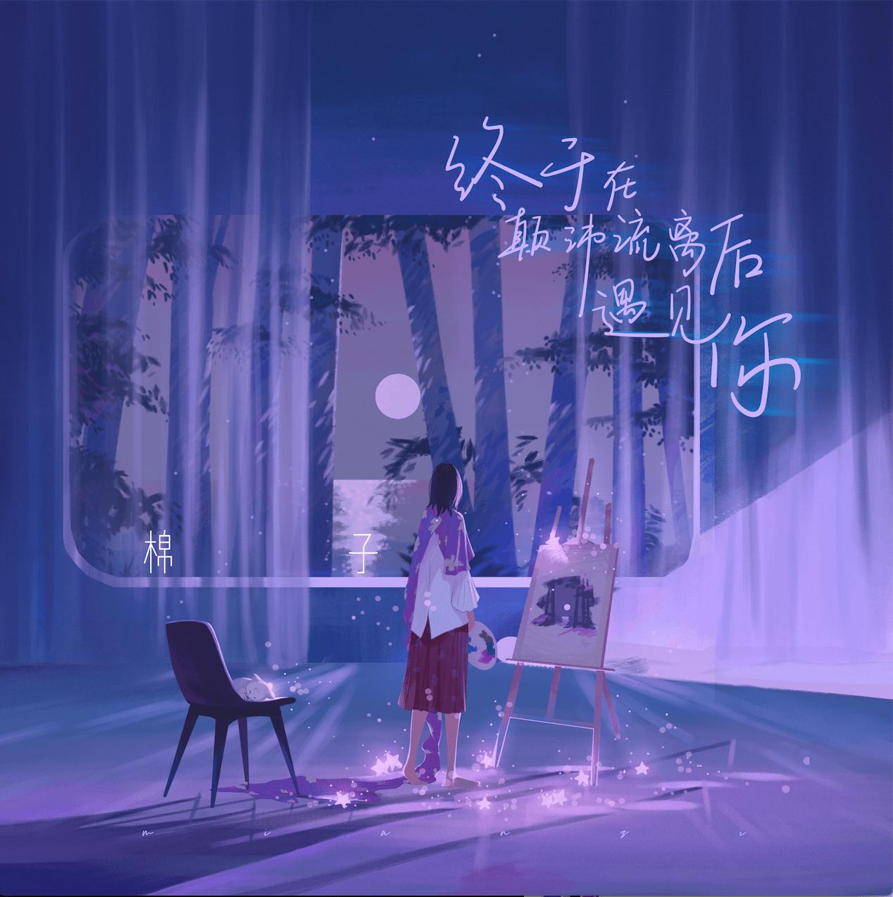短视频平台爆火歌曲《勇气》原唱棉子发布最新单曲