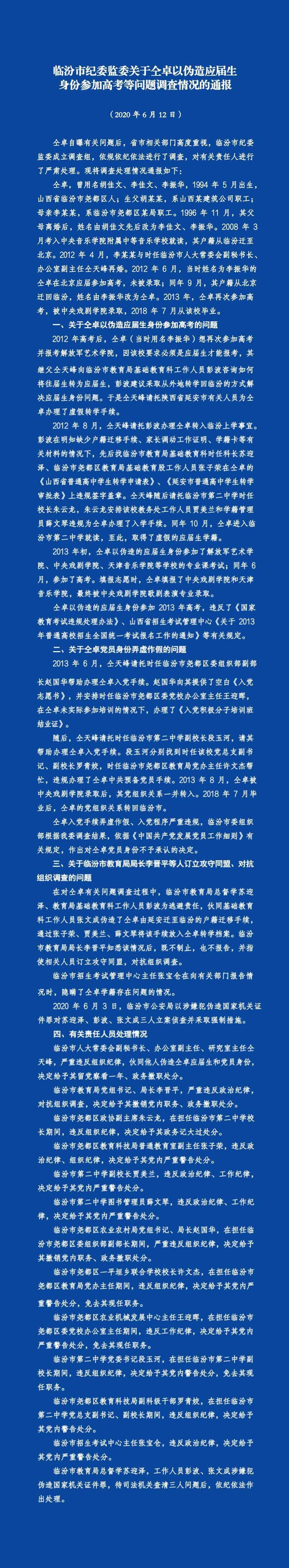 山西省教育厅:仝卓2013年高考成绩无效   其母亲身份曝光