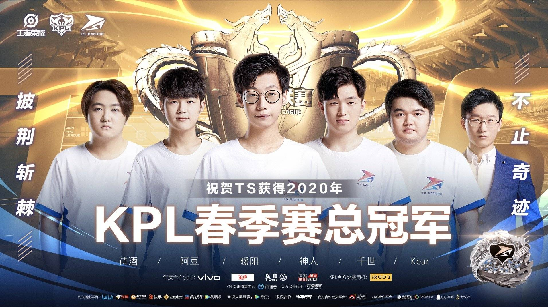 KPL春决:TS迎风化龙十三连胜新王登顶 暖阳获FMVP