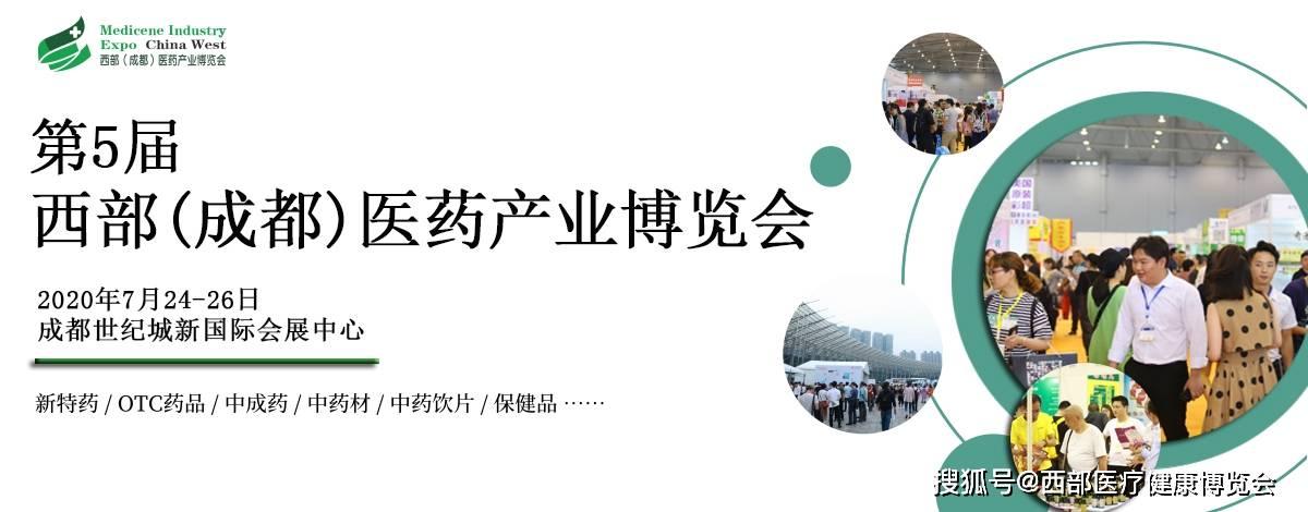 成都药交会将于7月24日举办,助推疫后医药产业高质量发展