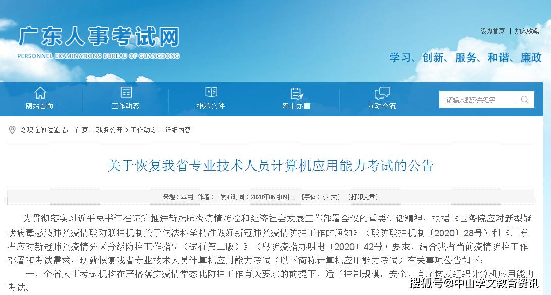 关于恢复广东省中山市专业技术人员盘算机应用能力考试的通告