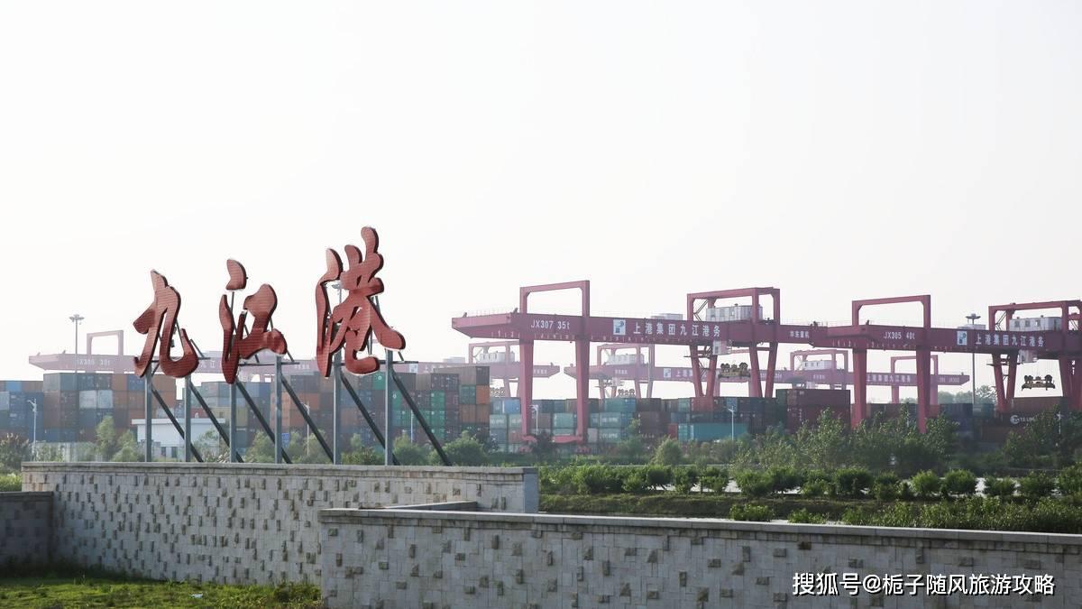 九江港,长江的五个主要集线器端口之一 九江港彭泽红光综合枢纽码头