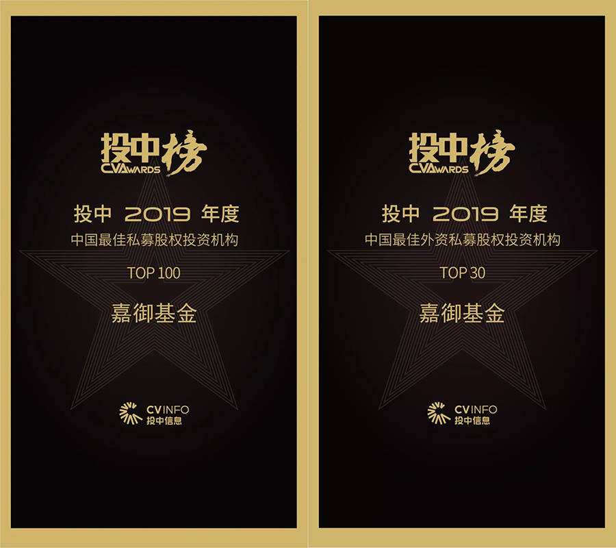"""红魔游戏手机-ITMI社区-晓多科技获评投中""""2019年度中国人工智能与大数据财产最佳投资案例TOP10""""(3)"""