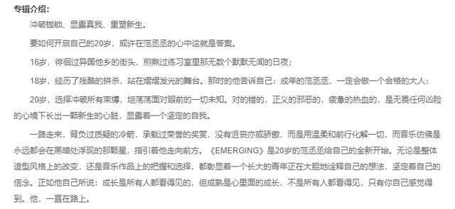 原创 范丞丞二十岁生日发布新专,范冰冰送祝福,字里行间都是宠爱期待