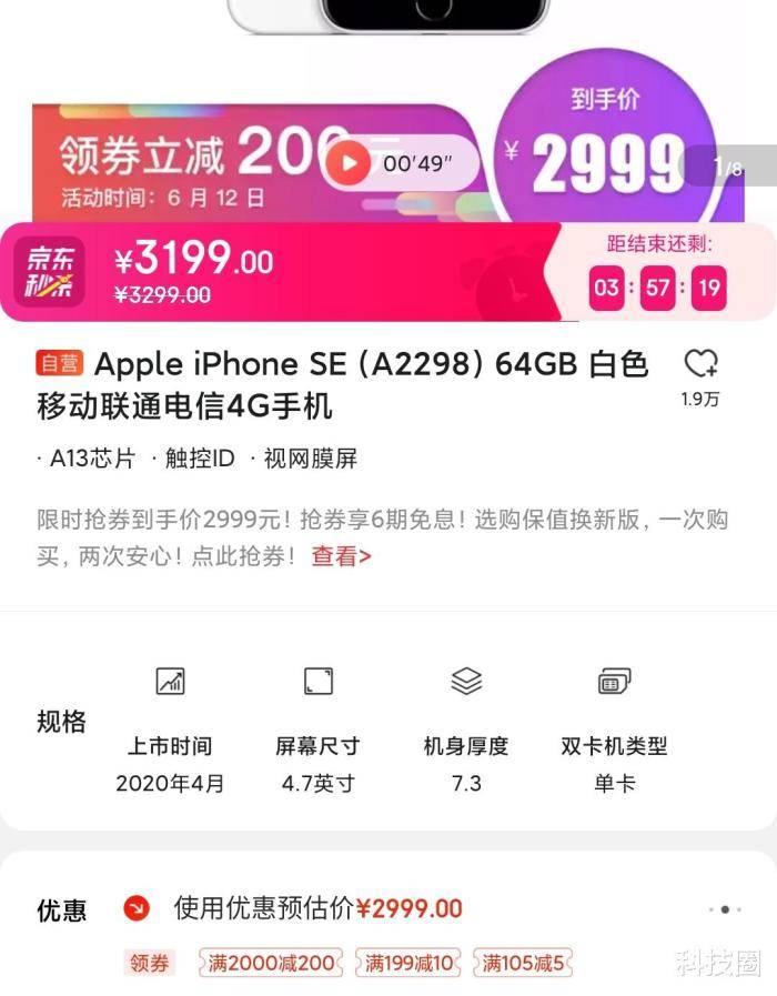 vivo手机-ITMI社区-苹果不到两个月也贬价300+为什么没人告状,就红米被告状?(2)