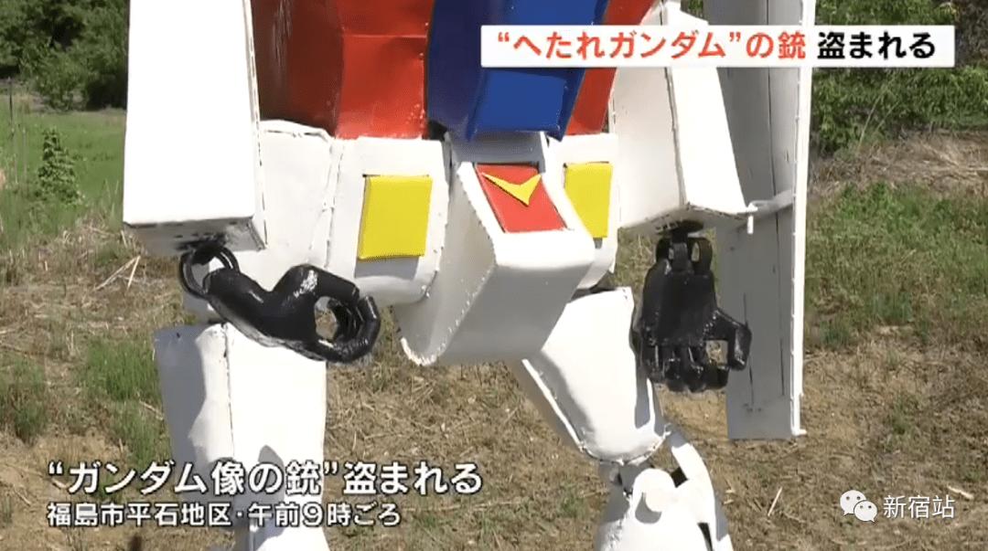 原创             高达武器被盗了!日本福岛市一著名网红点