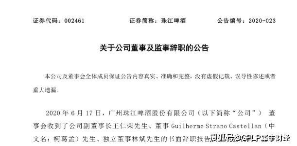 珠江啤酒公告多名高管辞职 一季度销量与净利润都下滑三成