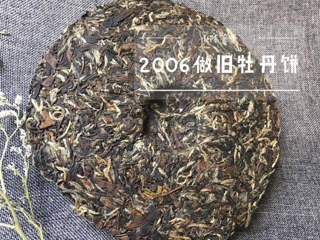 白茶做旧之后,还会有香气吗?村姑陈用多年经验告诉