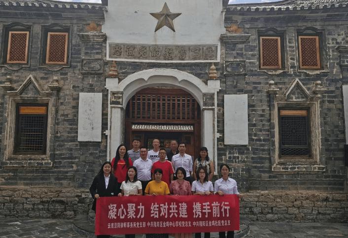 保山市隆陽區金雞鄉:社區、學校、企業結對共建凝聚黨建合力