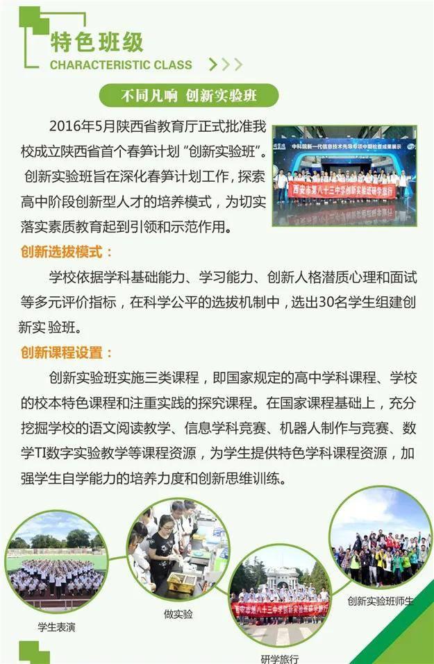 中考择校 | 西安市83中2020年招生简章