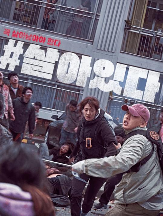 2020年韩国丧尸片《活着》观看完整版