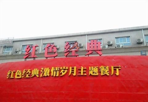 红色经典主题餐厅是如何火遍全国的?