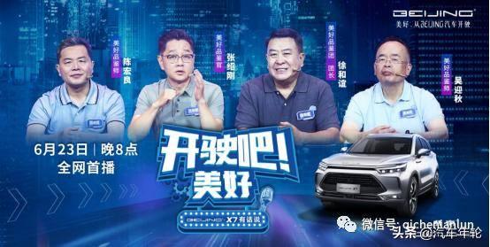 """又一波原创""""后浪""""来袭,北京X7以10.49万元的价格上市"""