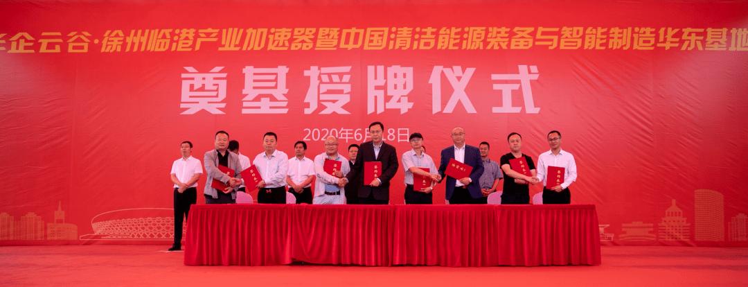 中国清洁能源装备与智能制造华东基地奠基授牌仪式圆满举行(图14)