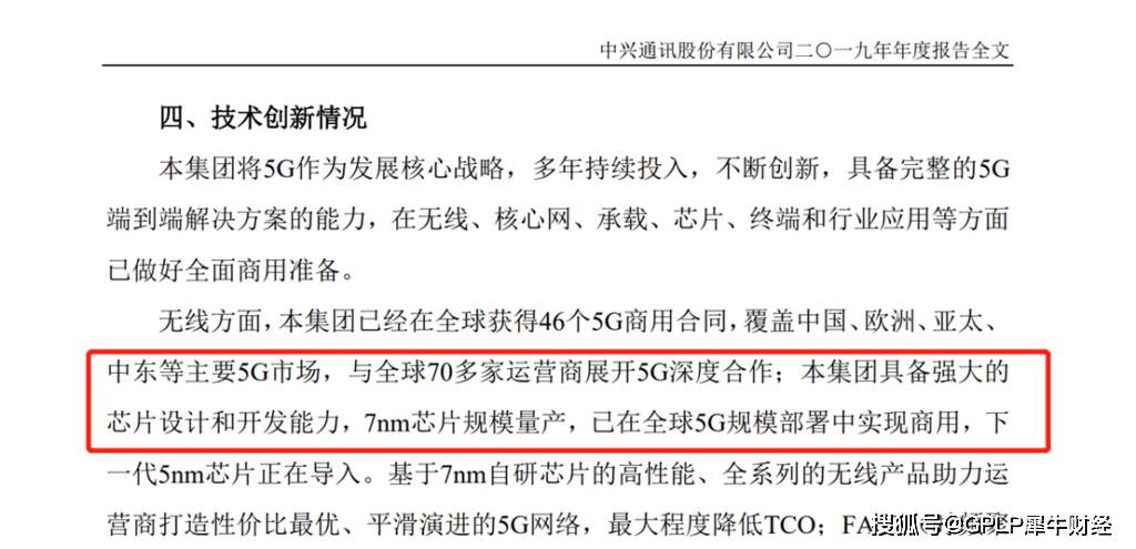 芯片生产能力乌龙+大股东减持套现8亿元 中兴通讯在搞什么?