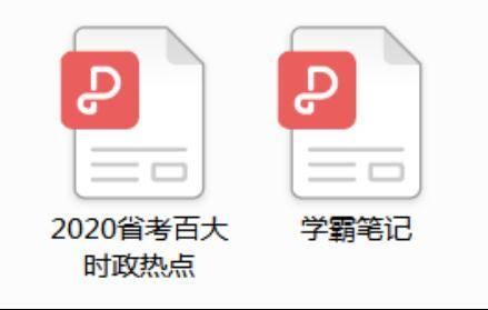 2020年甘肃公务员考试《百大时政热点》
