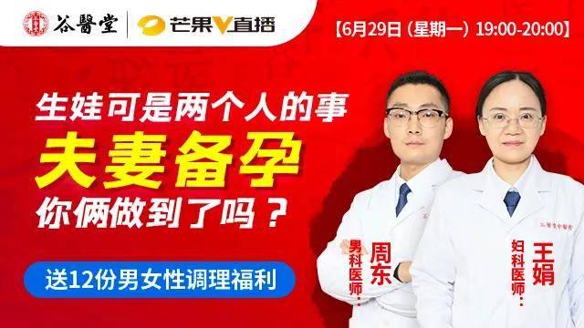 谷医堂王娟|生娃是两个人的事,男性备孕你了解吗?6月29日19点,芒果V直播等