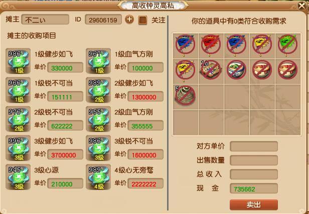 梦幻西游:钟灵石商人攻略 一个大订单轻松赚一