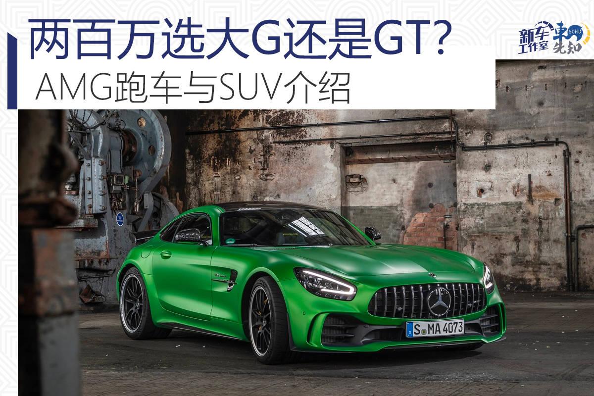 两百万选大G还是GT?AMG跑车与SUV介绍
