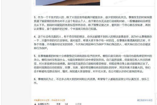 【阿里P9员工骗炮PUA事件反转:当事人内网发文澄清 造谣者已道歉】