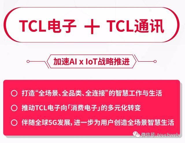 TCL电子收购TCL通讯获手机与平板业务 进入全球消费电子赛道