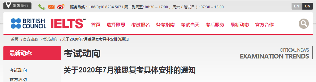确定复考!雅思官网发布7月考试相关安排!