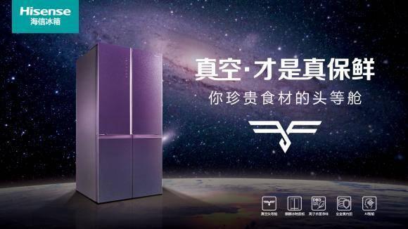 海信真空冰箱携手《越战越勇》:传递品牌人文温度-家电圈