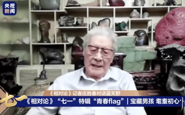 """93岁老艺术家蓝天野称""""小鲜肉""""是侮辱性的称呼"""