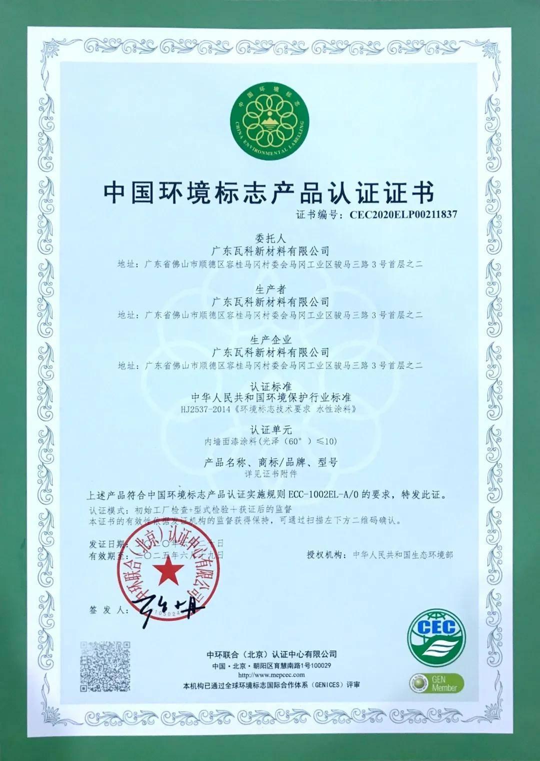 十环徽标(中国情景徽标)是标记在产品或其包装上