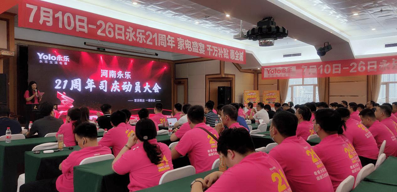 河南永乐21周年庆盛大启幕 千万补贴回馈消费者