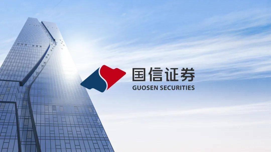 国信证券首次全球招聘副总经理