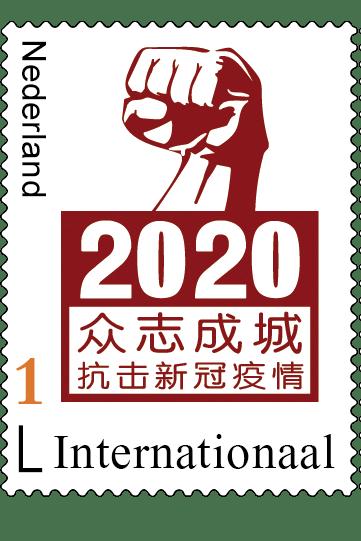 中国艺术名家阿郎一笔丨致敬逆行者主题邮票珍藏册全球发行