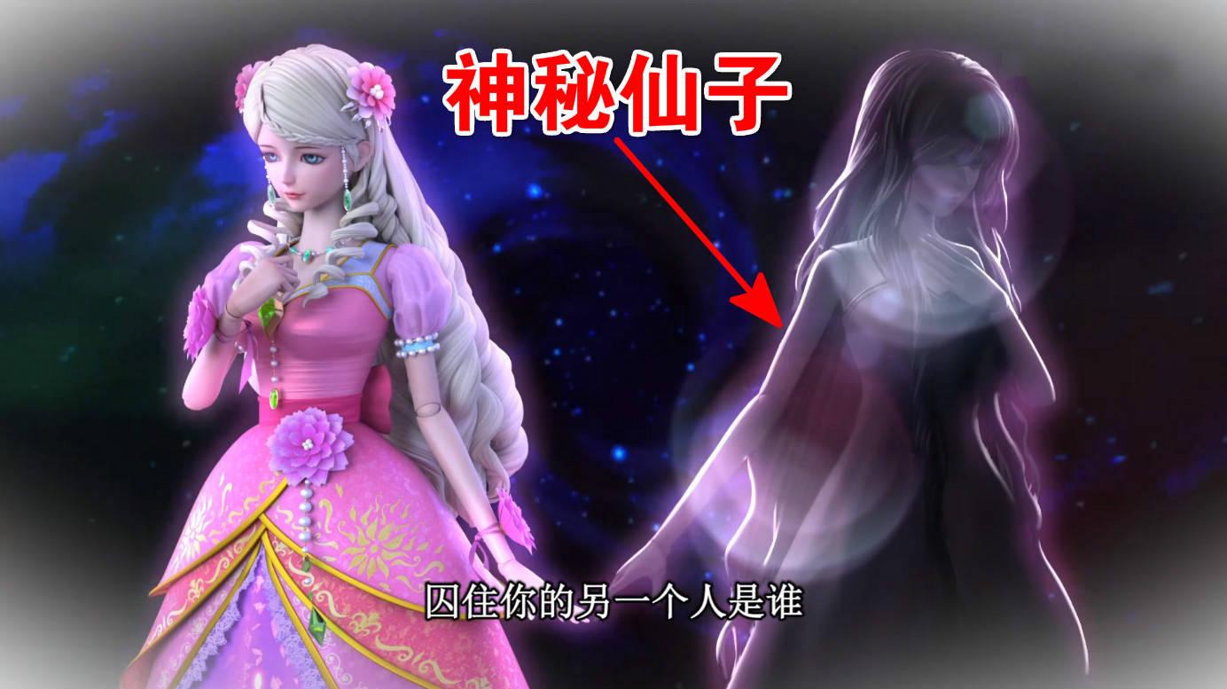 叶罗丽:囚禁火领主的神秘仙子身份揭晓,她竟然是灵公主的妹妹_茉莉